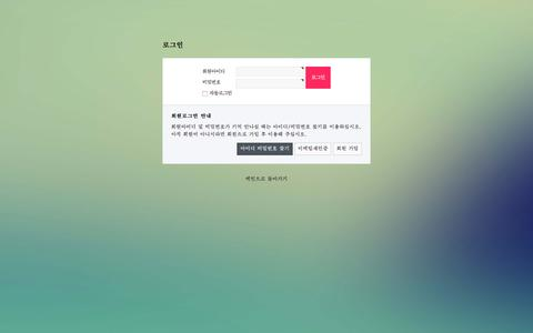 Screenshot of Login Page miwit.com - 로그인 | 배추빌더 - captured Feb. 21, 2016
