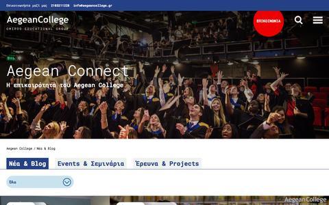 Screenshot of Press Page aegeancollege.gr - Νέα & Blog Αρχείο - Aegean College - Ιδιωτικό κολλέγιο Αθήνα-Πειραιάς - captured Sept. 24, 2018