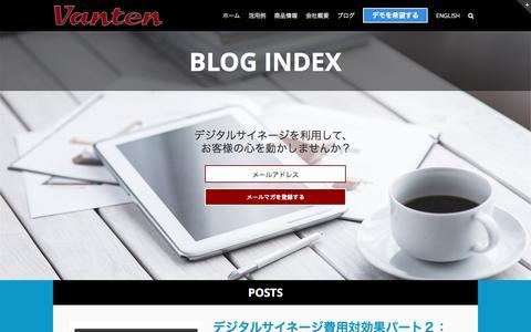Screenshot of Blog vanten.com - �ンテン・ブログ:デジタルサイ�ージを学��� - captured Dec. 18, 2016