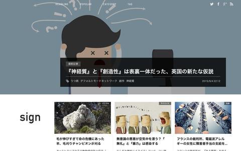 Screenshot of Home Page sign.jp - sign - captured Sept. 5, 2015