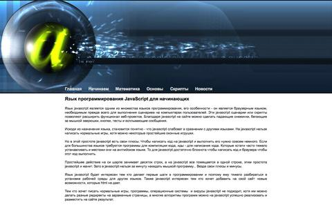 Screenshot of Home Page allcode.ru - Главная - captured Oct. 11, 2015