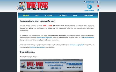 Screenshot of Home Page triktrak.gr - ΤΡΙΚ - ΤΡΑΚ (ΒΙΟΜΗΧΑΝΙΚΗ ΨΥΞΗ - ΚΛΙΜΑΤΙΣΜΟΣ - ΘΕΡΜΑΝΣΗ - ΕΝΕΡΓΕΙΑ) - captured Oct. 20, 2018