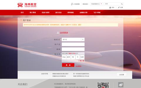 Screenshot of Login Page hnair.com - 会员登录_海南航空 - captured Sept. 29, 2018