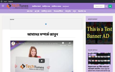 Screenshot of About Page techtunes.com.bd - আমাদের সম্পর্কে জানুন | Techtunes BD - captured June 19, 2019