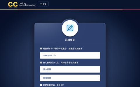 Screenshot of Signup Page cc97.com - 註冊會員 - CC國際網投官網 - 專業平臺,CC彩球網會員登錄、註冊(CC Online) - captured Nov. 24, 2018