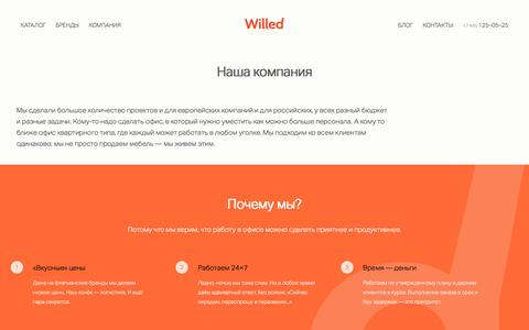 Screenshot of About Page willed.ru - Наша компания — Willed.ru - captured Aug. 11, 2016
