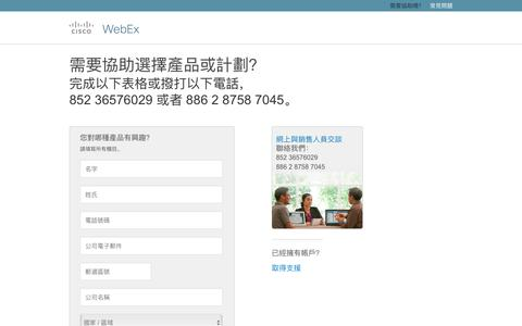 Screenshot of Landing Page webex.com.hk - 聯絡思科 WebEx 銷售人員。 - captured June 23, 2017