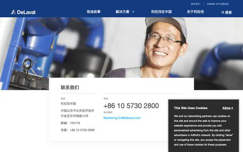 Screenshot of Contact Page delaval.com - 联系我们 - DeLaval - captured Oct. 22, 2018