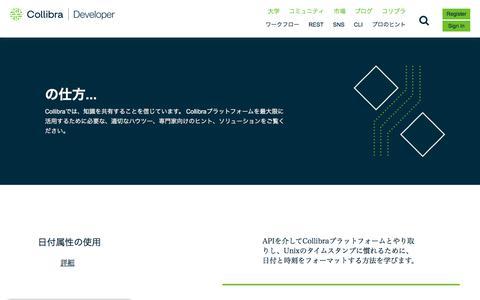 Screenshot of Developers Page collibra.com - Collibra Developer Proのヒント| コッリブラ大学 - captured Feb. 12, 2020