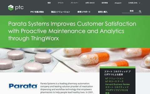 Screenshot of Case Studies Page ptc.com - Parata Systems Improves Customer Satisfaction With Proactive Maintenance and Analytics Through ThingWorx | PTC - captured Nov. 13, 2018
