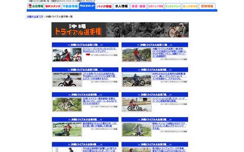 Screenshot of Trial Page o-cross.net - 沖縄トライアル選手権一覧 - 沖縄県内のクルマ・バイク・パーツ情報サイト クロスロード - captured Feb. 1, 2016