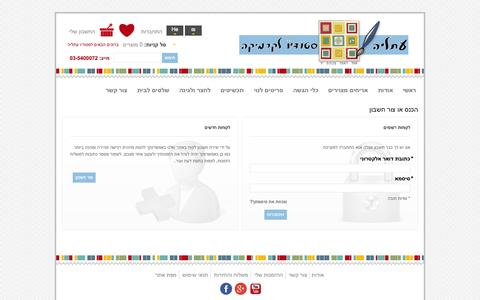 Screenshot of Login Page atalia.co.il - כניסת לקוחות - סטודיו עתליה - captured Oct. 27, 2014