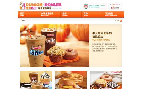 Screenshot of Menu Page dunkindonutschina.com - 菜单 | 唐恩都乐 - captured Jan. 9, 2017