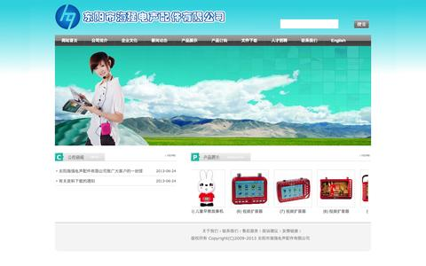 Screenshot of Home Page dyhqds.com - -东阳市海强电声配件有限公司 - captured Sept. 18, 2014