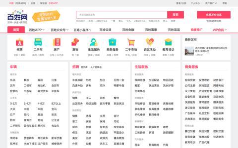 【百姓网】 - 免费发布信息 - 中国分类信息网 - 中国百姓网