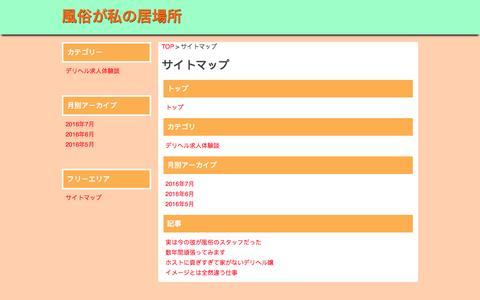 Screenshot of Site Map Page stimedinfo.com - サイトマップ|風俗が私の居場所 - captured Sept. 28, 2016