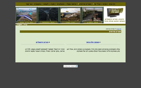 Screenshot of Products Page virtual3d.co.il - מוצרים ושירותים - captured Oct. 26, 2014