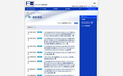 Screenshot of Press Page freebit.com - ƒvƒŒƒXƒ‹[ƒ€bFreeBit - captured Nov. 4, 2014