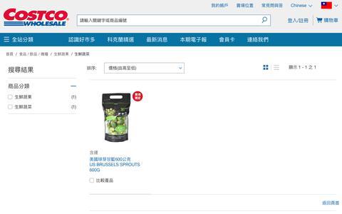 生鮮蔬菜 | 生鮮蔬果 | 食品 / 飲品 / 雜糧 | costco | Costco 台灣