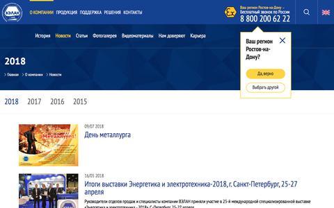Screenshot of Press Page velan.ru - Новости компании за 2018 год - captured July 10, 2018
