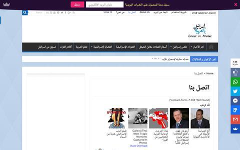 Screenshot of Contact Page israelinarabic.com - اتصل بنا - اسرائيل بالعربية   Israel in Arabic - captured Sept. 22, 2018