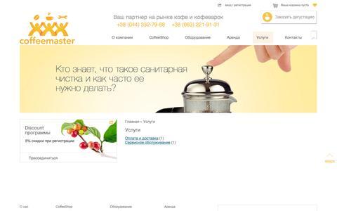 Screenshot of Services Page coffeemaster.com.ua - Услуги компании Coffemaster в Киеве - captured Sept. 30, 2014