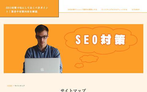 Screenshot of Site Map Page looogic.com - サイトマップ | SEO対策で気にしておくべきポイント!業者や対策内容を解説 - captured Sept. 30, 2018