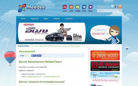 Screenshot of Contact Page meedee.net - Advertisement   MEEDEE.NET - captured Sept. 24, 2014