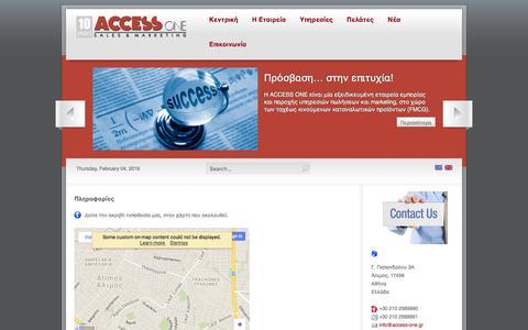Screenshot of Contact Page access-one.gr - Πληροφορίες - captured Feb. 4, 2016