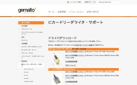 Screenshot of Support Page gemalto.com - ジェムアルト株式会社 サポートホーム - captured Nov. 23, 2017