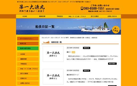 Screenshot of Blog tairyomaru.com - 船長日記 | ひとつテンヤ・スロージギング・タイラバ専門 茨城県日立久慈漁港【第一大漁丸】 - captured Oct. 28, 2018