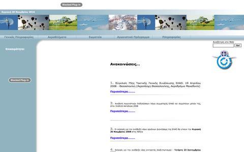 Screenshot of Press Page elao.gr - ΕΛΞ'ΞŸ - Ξ'Ξ½Ξ±ΞΊΞΏΞΉΞ½ΟŽΟƒΞ΅ΞΉΟ' - captured Nov. 20, 2016