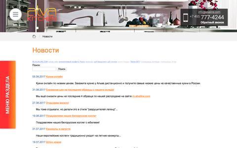 Screenshot of Press Page alvaline.com - Новости - captured Oct. 8, 2017