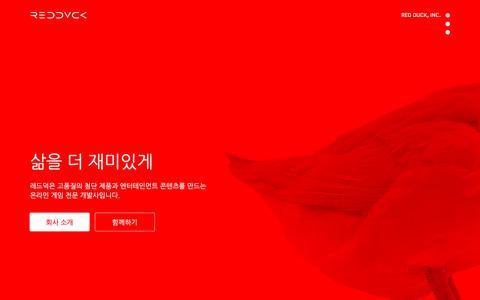 Screenshot of Home Page redduck.com - RED DUCK - captured Oct. 18, 2018