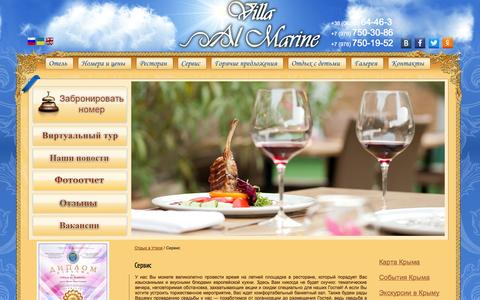 Screenshot of Services Page villa-almarine.com - Сервис и услуги в отеле  Villa Al-Marine, Утес, Алушта - captured Nov. 4, 2014