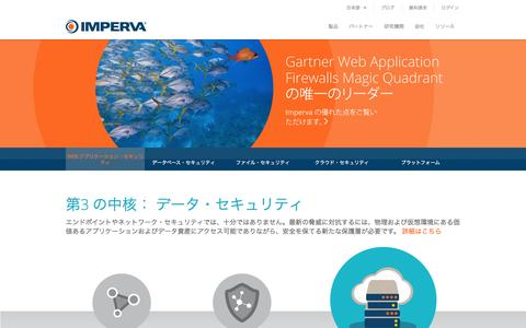 Screenshot of Home Page imperva.jp - Imperva - Data Center Security Solutions - captured Jan. 26, 2015