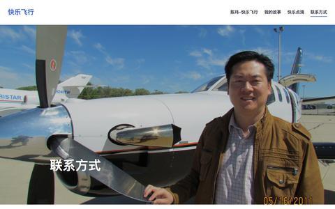Screenshot of Contact Page wordpress.com - 联系方式 – 快乐飞行 - captured Feb. 21, 2018