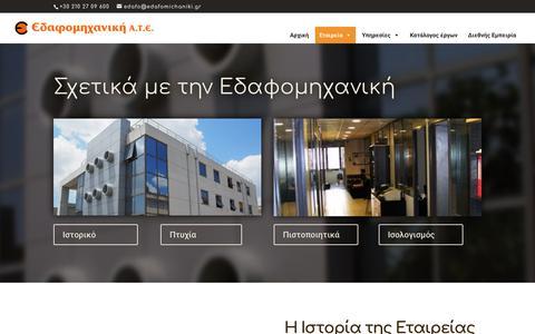 Screenshot of About Page edafomichaniki.gr - Σχετικά με την εταιρεία   Εδαφομηχανική ΑΤΕ - captured Sept. 27, 2018