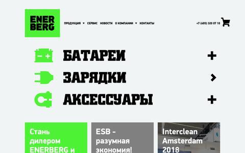Screenshot of Home Page enerberg.com - Тяговые аккумуляторные батареи для погрузчиков электрокаров уборочной техники акб 12 v 48 v для лодочных моторов - captured Dec. 15, 2018