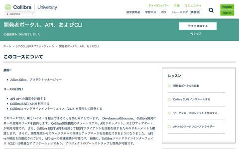 Screenshot of Developers Page collibra.com - 開発者ポータル、API、およびCLI | コッリブラ大学 - captured Feb. 12, 2020