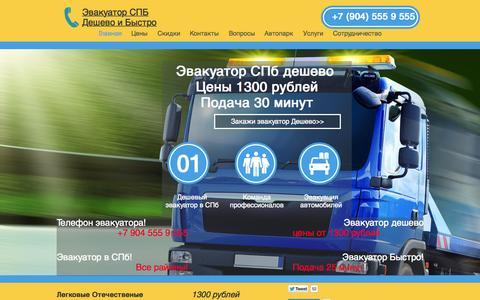 Screenshot of Home Page evakad.ru - Эвакуатор СПб дешево и быстро +7(904)555-9-555 - captured June 17, 2015