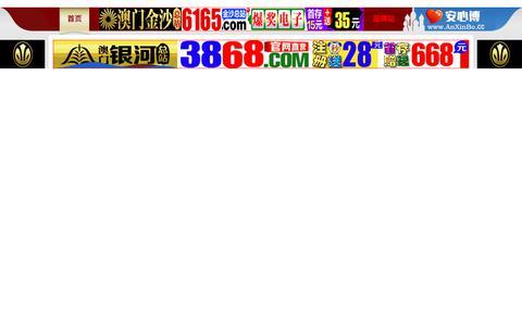 Screenshot of Home Page amatu-artea.com - 澳门十三第娱乐网址_澳门十三第娱乐网站_唯一网址 - captured July 29, 2018