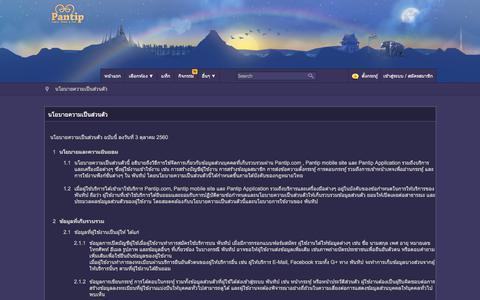 Screenshot of Privacy Page pantip.com - Pantip - นโยบายความเป็นส่วนตัว - captured Nov. 23, 2017
