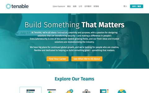 Screenshot of Jobs Page tenable.com - 人才招募|Tenable™ - captured July 27, 2017
