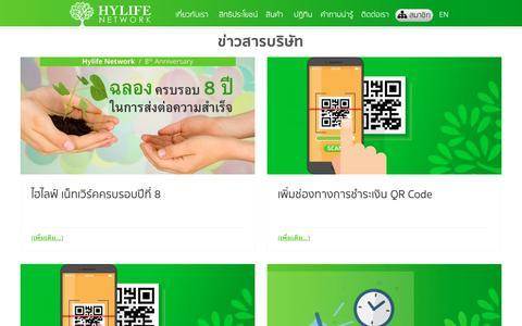 Screenshot of Press Page hylifenetwork.com - ข่าวสารบริษัท | Hylife Network - captured Nov. 5, 2018
