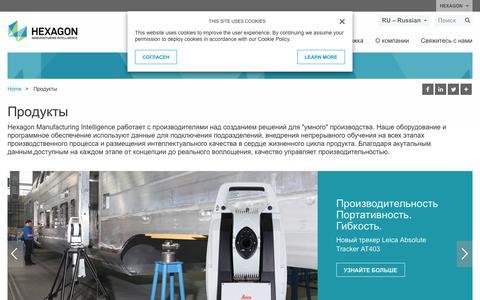 Screenshot of Products Page hexagonmi.com - Продукты | Hexagon Manufacturing Intelligence - captured Nov. 25, 2017