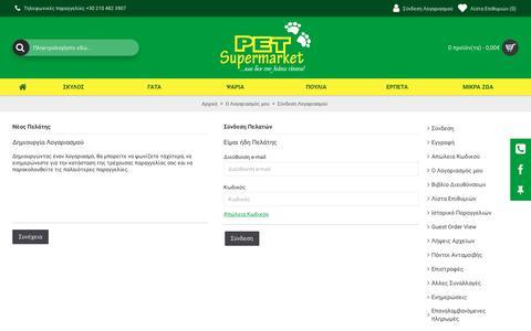 Screenshot of Login Page petsupermarket.gr - Σύνδεση Λογαριασμού - captured Nov. 4, 2018