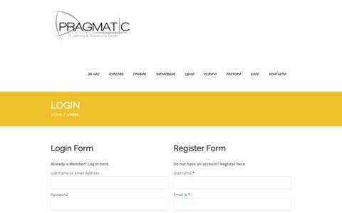 Screenshot of Login Page pragmatic.bg - Login – Pragmatic LLC - captured Sept. 29, 2018