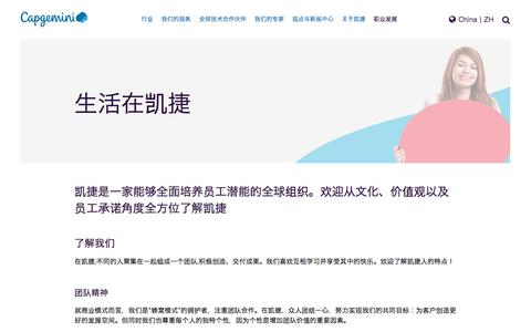 Screenshot of Jobs Page capgemini.com - 了解凯捷 - captured Jan. 20, 2018