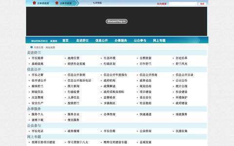 Screenshot of Maps & Directions Page shulan.gov.cn - 舒兰市人民政府 - captured June 2, 2016